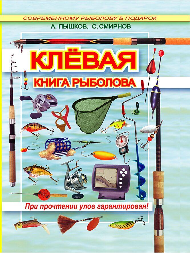 эффективные прикормки для рыб