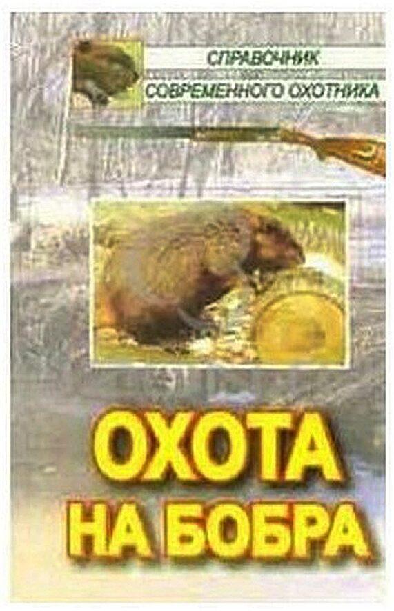 Книга охота на бобра скачать